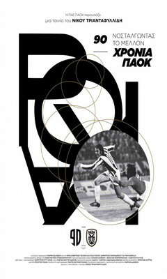 90 Years of PAOK: Nostalgia for the Future